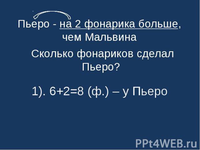 1). 6+2=8 (ф.) – у Пьеро 1). 6+2=8 (ф.) – у Пьеро