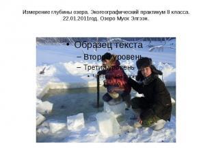 Измерение глубины озера. Экогеографический практикум 8 класса. 22.01.2011год. Оз