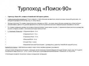 Турпоход «Поиск-90» Турпоход «Поиск-90» учащихся Атамайской СШ Горного района. 1