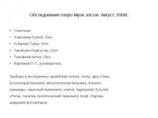 Обследование озеро Муох элгээн. Август, 2009г. Участники: Алексеева Куннэй, 10кл