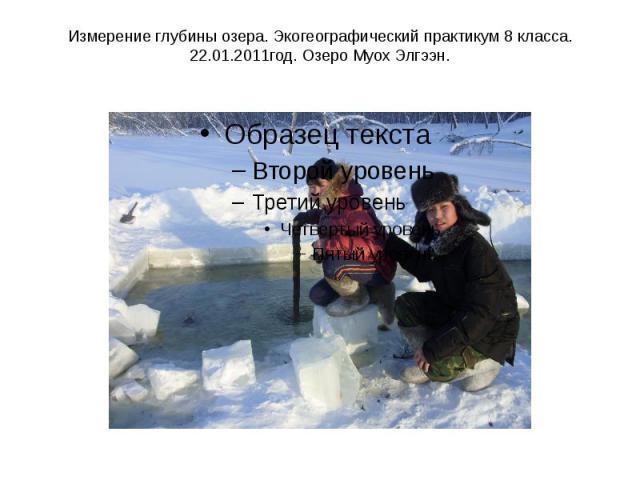 Измерение глубины озера. Экогеографический практикум 8 класса. 22.01.2011год. Озеро Муох Элгээн.