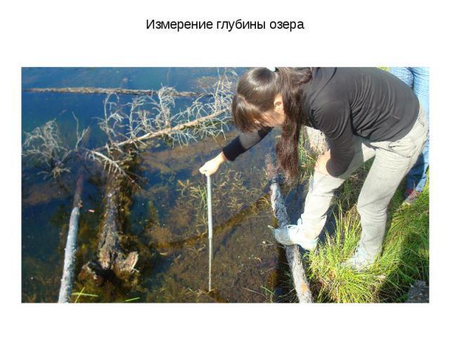 Измерение глубины озера