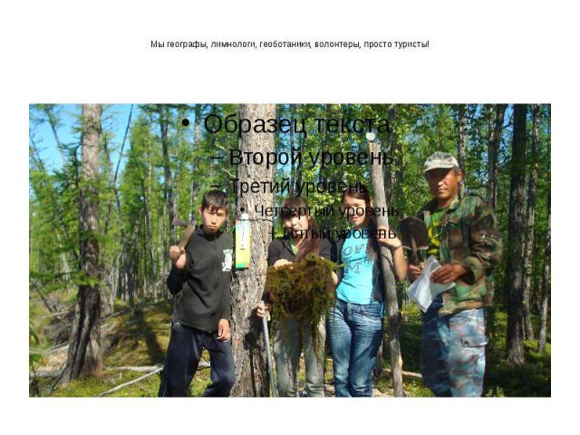 Мы географы, лимнологи, геоботаники, волонтеры, просто туристы!