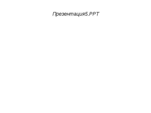 Презентация5.PPT
