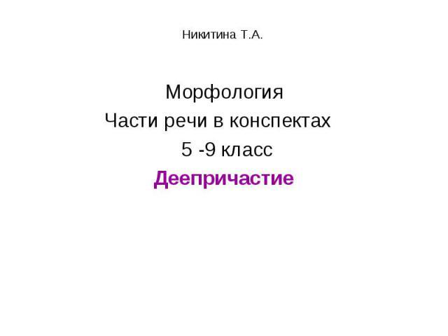 Никитина Т.А. Морфология Части речи в конспектах 5 -9 класс Деепричастие