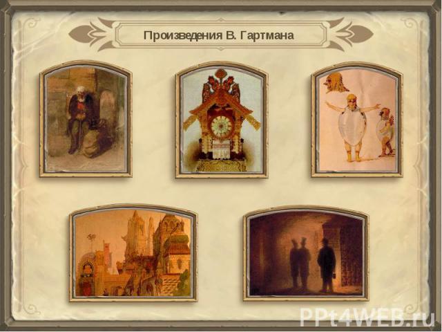 Произведения В. Гартмана