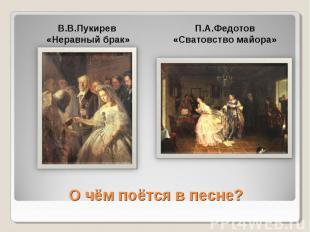 В.В.Пукирев В.В.Пукирев «Неравный брак»