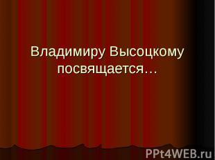 Владимиру Высоцкому посвящается…