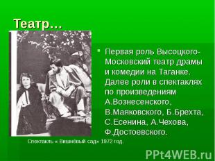 Театр… Первая роль Высоцкого- Московский театр драмы и комедии на Таганке. Далее