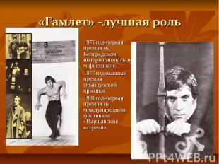«Гамлет» -лучшая роль 1976год-первая премия на Белградском интернациональном фес