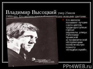 Владимир Высоцкий умер 25июля 1980года. Его могила круглый год усыпана живыми цв