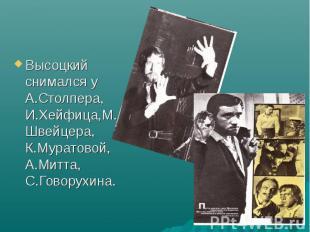 Высоцкий снимался у А.Столпера, И.Хейфица,М.Швейцера, К.Муратовой, А.Митта, С.Го
