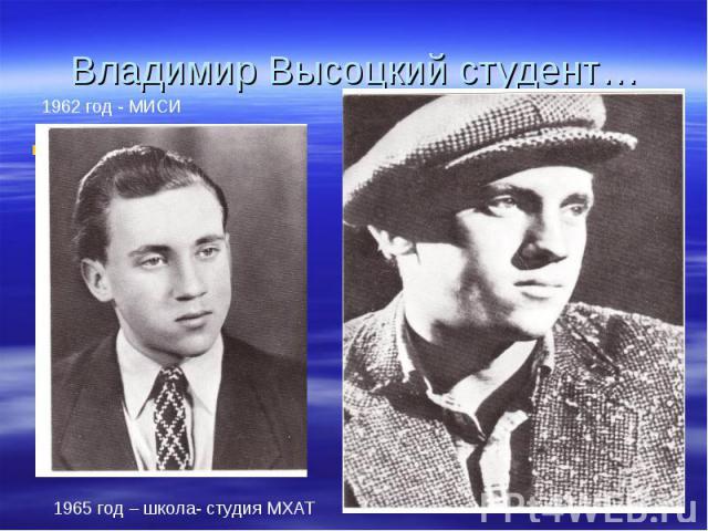 Владимир Высоцкий студент… 1962 г.- МИСИ