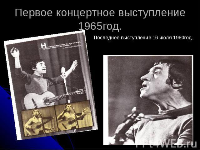 Первое концертное выступление 1965год.