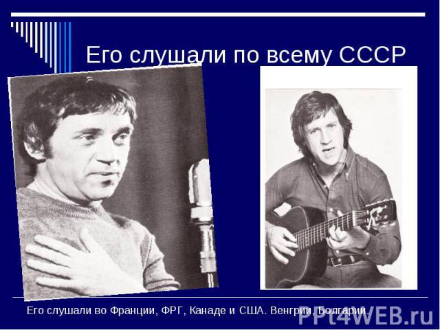 Его слушали по всему СССР