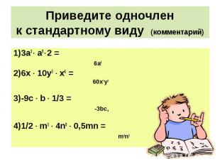 1)3а3 · а5 · 2 = 1)3а3 · а5 · 2 = 6а8 2)6х · 10у3 · х6 = 60х7у3 3)-9с · b · 1/3