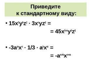 15х5у8z2 · 3xnyz6 = 15х5у8z2 · 3xnyz6 = = 45х5+ny9z8 -3amxn · 1/3 · akxm = = -am