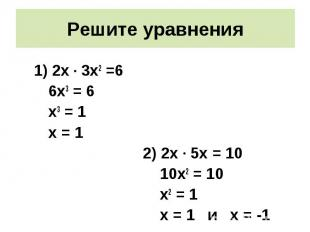 2х · 3х2 =6 2х · 3х2 =6 6х3 = 6 х3 = 1 х = 1 2) 2х · 5х = 10 10х2 = 10 х2 = 1 х