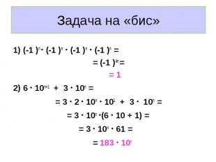 1) (-1 )n · (-1 )n · (-1 )n · (-1 )n = 1) (-1 )n · (-1 )n · (-1 )n · (-1 )n = =