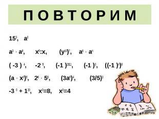 153, а0 153, а0 а3 · а8, х5:х, (у10)7, а6 · аn ( -3 ) 4, -2 5, (-1 )2011, (-1 )0