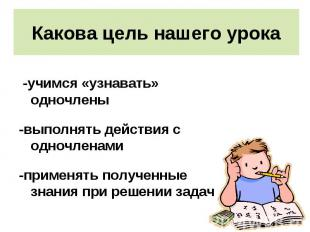 -учимся «узнавать» одночлены -учимся «узнавать» одночлены -выполнять действия с