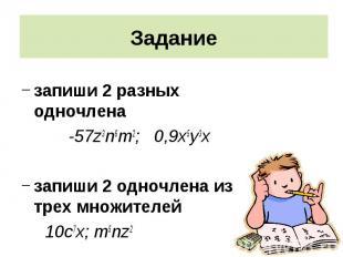 запиши 2 разных одночлена запиши 2 разных одночлена -57z3n6m2; 0,9х5у3х запиши 2