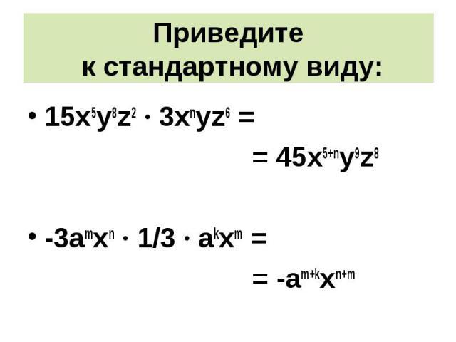 15х5у8z2 · 3xnyz6 = 15х5у8z2 · 3xnyz6 = = 45х5+ny9z8 -3amxn · 1/3 · akxm = = -am+kxn+m