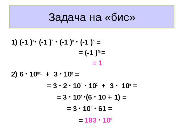 1) (-1 )n · (-1 )n · (-1 )n · (-1 )n = 1) (-1 )n · (-1 )n · (-1 )n · (-1 )n = = (-1 )4n = = 1 2) 6 · 10n+1 + 3 · 10n = = 3 · 2 · 10n · 101 + 3 · 10n = = 3 · 10n ·(6 · 10 + 1) = = 3 · 10n · 61 = = 183 · 10n