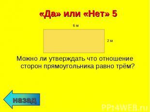 Можно ли утверждать что отношение сторон прямоугольника равно трём? Можно ли утв