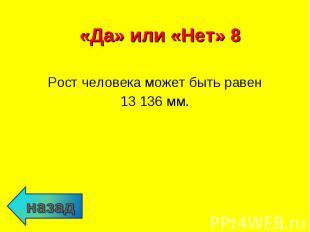 Рост человека может быть равен Рост человека может быть равен 13 136 мм.