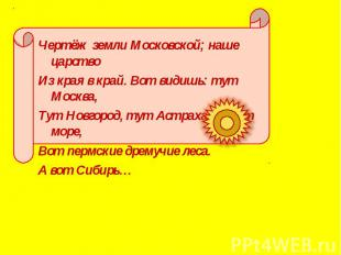 Чертёж земли Московской; наше царство Чертёж земли Московской; наше царство Из к