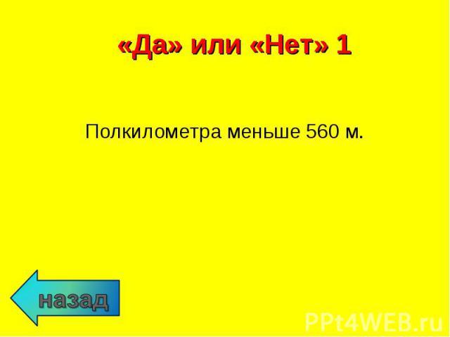 Полкилометра меньше 560 м. Полкилометра меньше 560 м.
