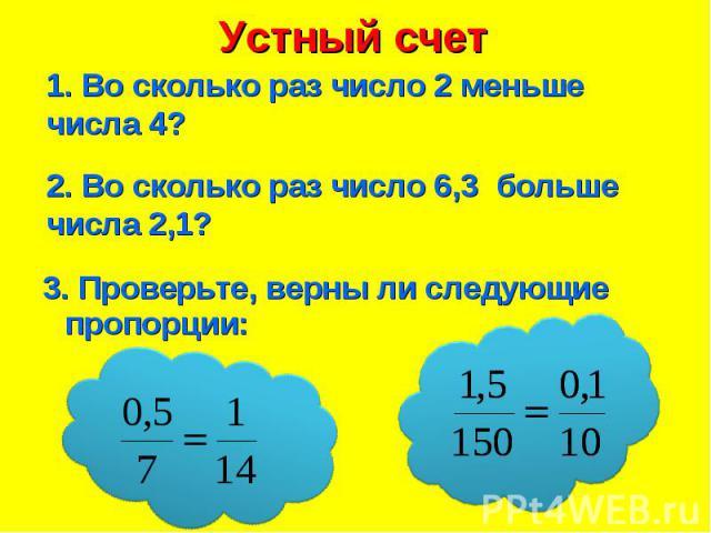 3. Проверьте, верны ли следующие пропорции: 3. Проверьте, верны ли следующие пропорции: