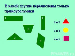2 и 3 1 и 4 4 и 5