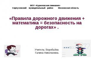 МОУ «Куриловская гимназия» Серпуховский муниципальный район Московская область