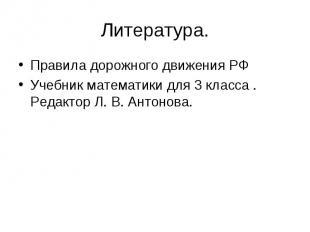 Литература. Правила дорожного движения РФ Учебник математики для 3 класса . Реда