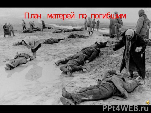 Плач матерей по погибшим