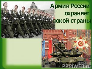 Армия России охраняет покой страны
