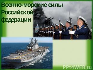 Военно-морские силы Российской федерации