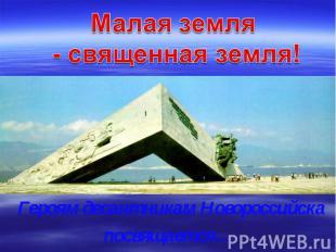 Героям десантникам Новороссийска Героям десантникам Новороссийска посвящается…