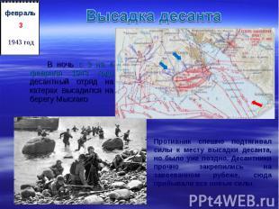 В ночь с 3 на 4 февраля 1943 года десантный отряд на катерах высадился на берегу