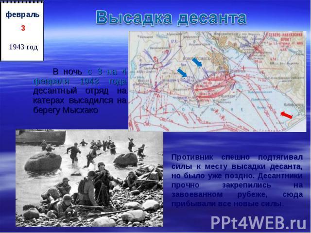 В ночь с 3 на 4 февраля 1943 года десантный отряд на катерах высадился на берегу Мысхако В ночь с 3 на 4 февраля 1943 года десантный отряд на катерах высадился на берегу Мысхако
