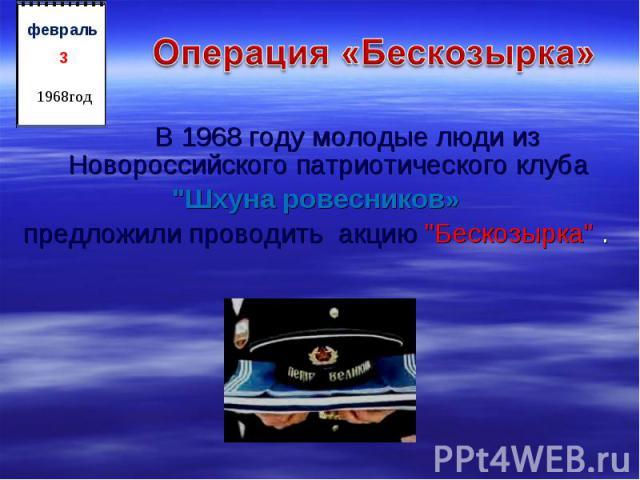 """В 1968 году молодые люди из Новороссийского патриотического клуба В 1968 году молодые люди из Новороссийского патриотического клуба """"Шхуна ровесников» предложили проводить акцию """"Бескозырка"""" ."""
