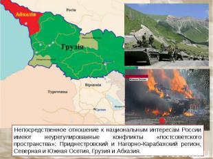 Непосредственное отношение к национальным интересам России имеют неурегулированн