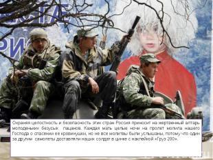 Охраняя целостность и безопасность этих стран Россия приносит на жертвенный алта
