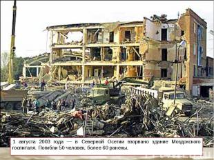 1 августа 2003 года — в Северной Осетии взорвано здание Моздокского госпиталя. П