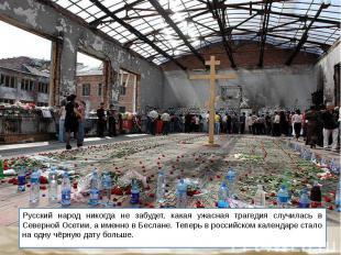 Русский народ никогда не забудет, какая ужасная трагедия случилась в Северной Ос