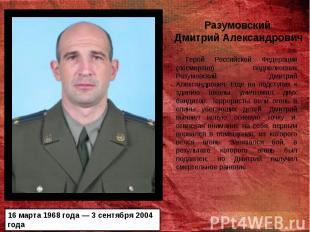 Герой Российской Федерации (посмертно) подполковник Разумовский Дмитрий Александ
