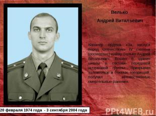 Велько Велько Андрей Витальевич Кавалер ордена «3а заслуги перед Отечеством» IV