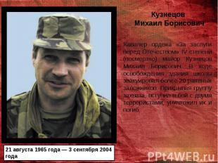 Борисович Кавалер ордена «3а заслуги перед Отечеством» IV степени (посмертно) ма